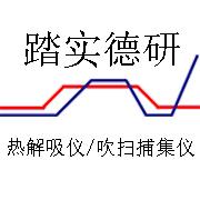 热解析仪器网-广州踏实德研